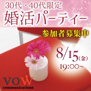30代・40代限定婚活パーティー lovers'vows札幌 (8/15) 札幌
