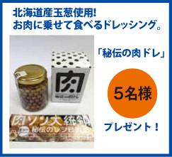 お肉に乗せて食べるドレッシング「秘伝の肉ドレ」を5名様にプレゼント 札幌