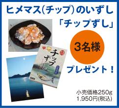ヒメマスのいずし「チップずし」を3名様にプレゼント 札幌
