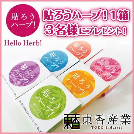 天然アロマオイルが香る「貼ろうハーブ!」3名様にプレゼント 札幌
