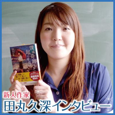 「僕は奇跡しか起こせない」作 田丸久深さん独占インタビュー 札幌
