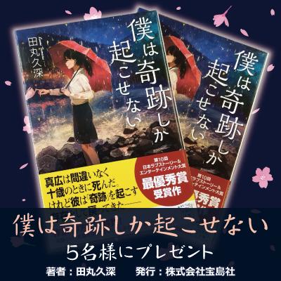 書籍「僕は奇跡しか起こせない」5名様にプレゼント 札幌