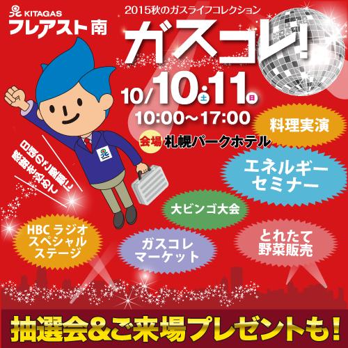 北ガスフレアスト南 2015秋のガスライフコレクション ガスコレ (10/10〜11) 札幌