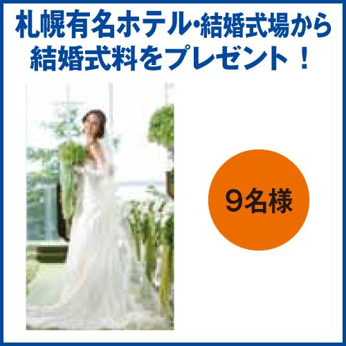 札幌有名ホテル・結婚式場から結婚式料を9名様にプレゼント 札幌
