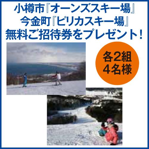 スキー場無料ご招待券を各2組4名様ずつプレゼント