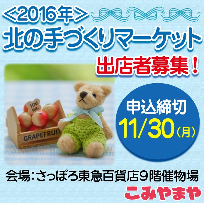 出店者募集中 2016年北の手づくりマーケット (申込締切11/30) 札幌