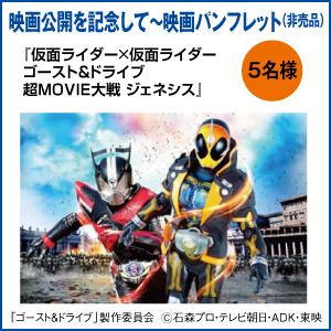 仮面ライダーゴースト×仮面ライダードライブ 映画パンフレットプレゼント 札幌