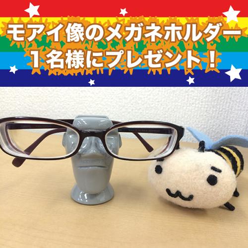 お正月プレゼント 「モアイ像のメガネホルダー」 1名様にプレゼント 札幌