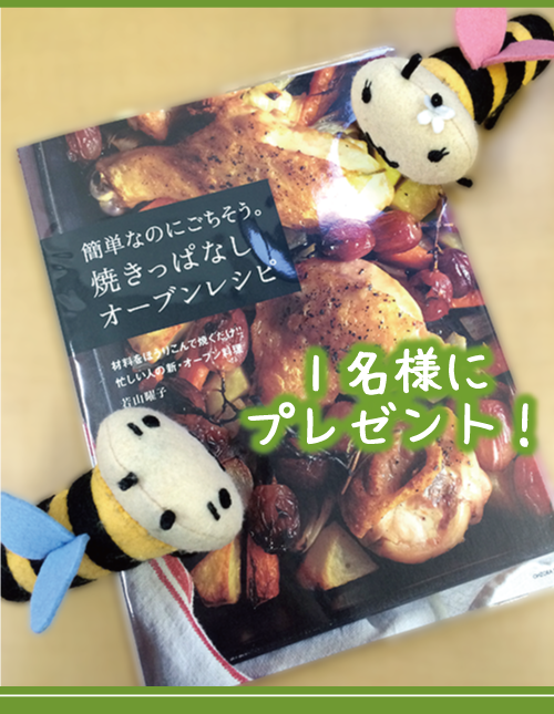 お正月プレゼント「簡単なのにごちそう。焼きっぱなしオーブンレシピ」 1名様にプレゼント 札幌