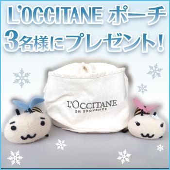 L'OCCITANEの「シンプルポーチ」3名様にプレゼント