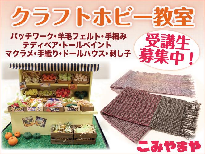 こみやまや東急百貨店 クラフトホビー教室のご案内 中央区 札幌