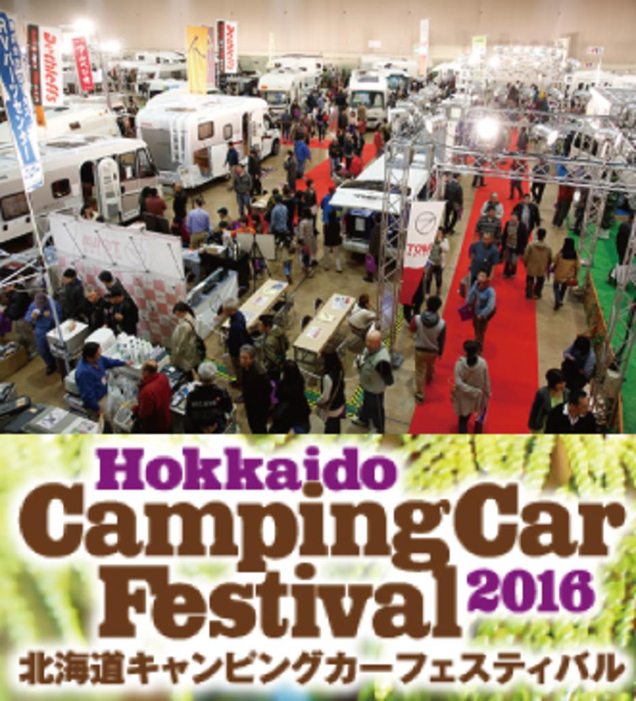 割引有り 北海道キャンピングカーフェスティバル2016 白石区 (4/2〜3) 札幌