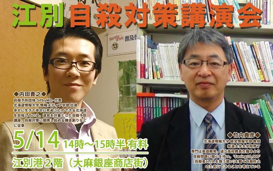 江別自殺対策講演会 自分にできること・今日から始めること 江別市 (5/14) 札幌