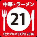 北大グルメExpo2016 店舗No21 山次郎