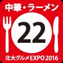 北大グルメExpo2016 店舗No22 麺や 絆