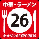 北大グルメExpo2016 店舗No26 麺屋 HARU