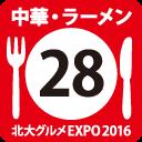 北大グルメExpo2016 店舗No28 孔子餐店