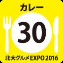 北大グルメExpo2016 店舗No30 みよしの 環状光星店