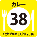 北大グルメExpo2016 店舗No38 カレー食堂 心