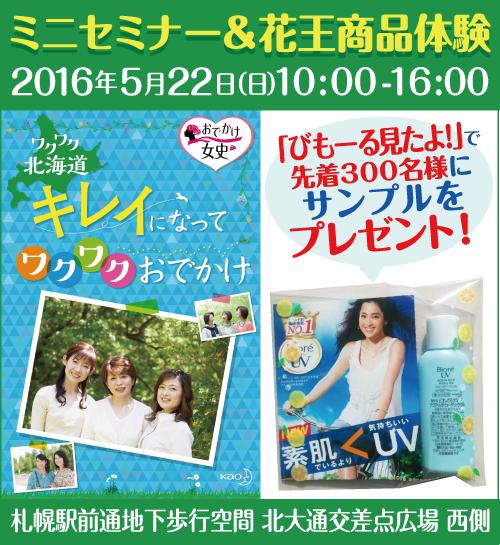 ミニセミナー キレイになってワクワクおでかけ! &花王商品体験会 開催 (5/22) 札幌