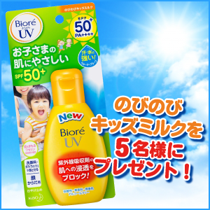 パパ、ママ限定!子ども用日やけ止め「のびのびキッズミルク」を5名様にプレゼント! 札幌