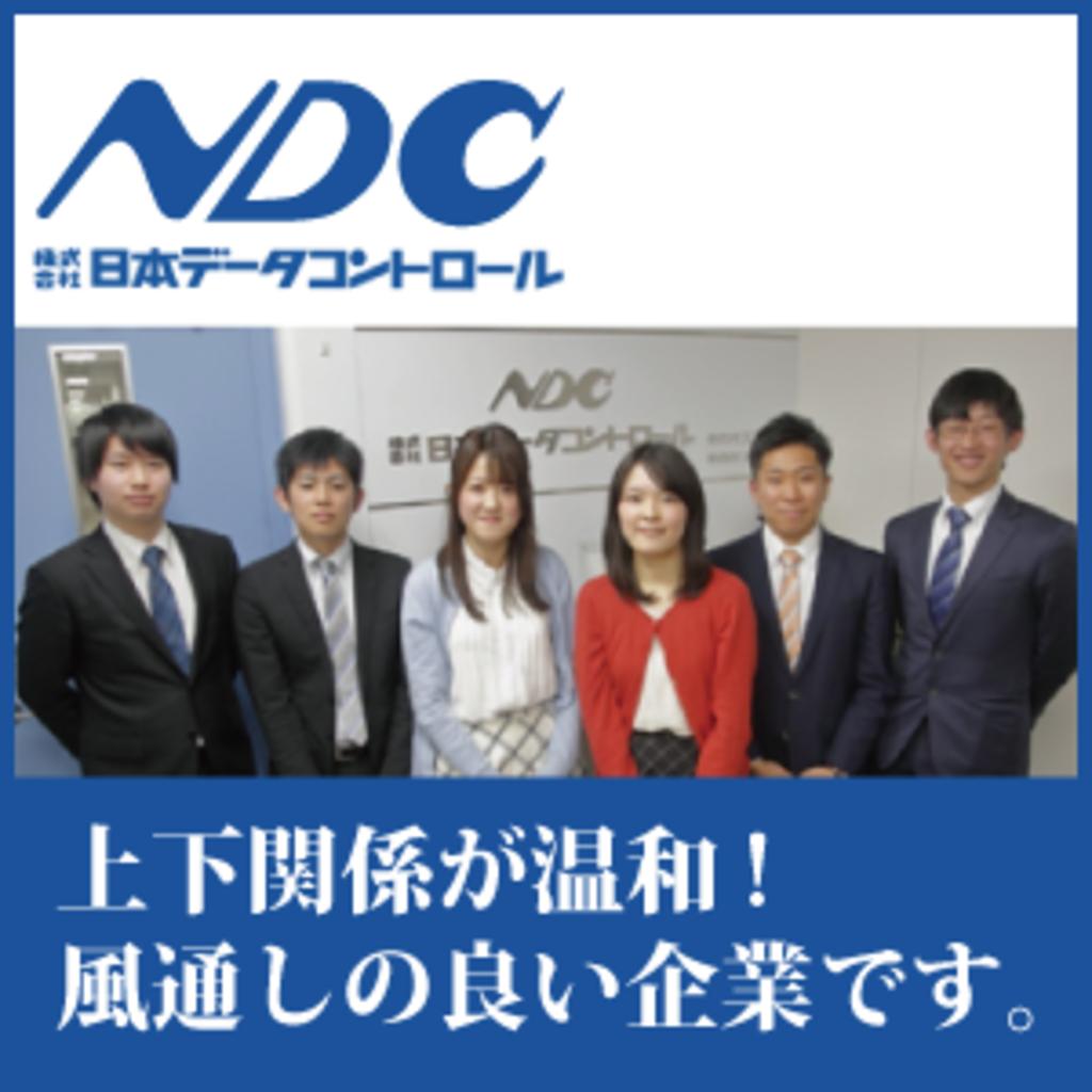 株式会社 日本データコントロール 会社説明会 (6/30,7/1) 札幌