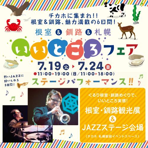 いいところフェア 根室・釧路観光展&JAZZステージ (7/19〜24) 札幌