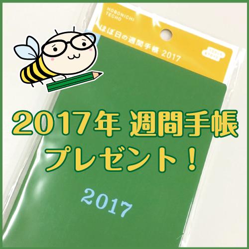 お正月プレゼント ほぼ日の週間手帳2017 1名様にプレゼント