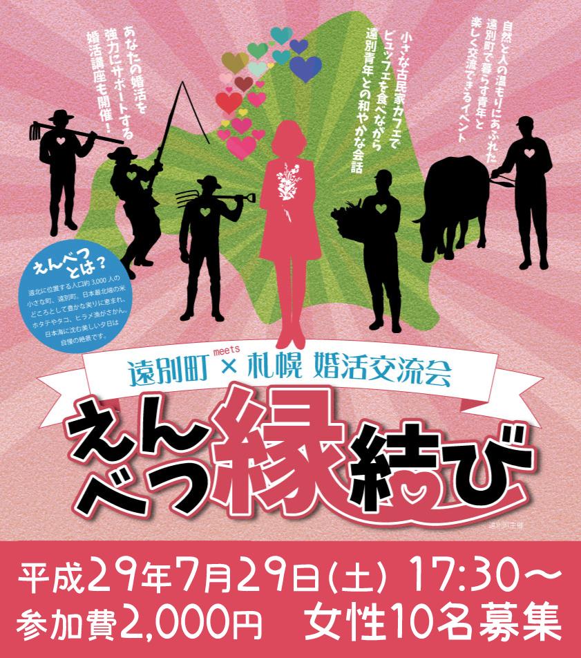えんべつ婚活交流会2017 えんべつ縁結び 白石区 (7/1) 札幌
