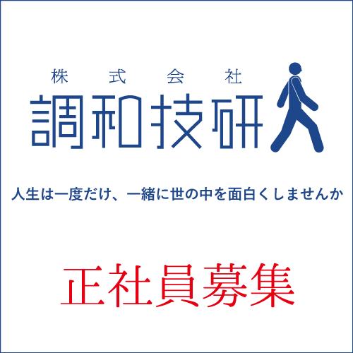 正社員募集 一人ひとりが起業家、研究者の集団 調和技研 札幌