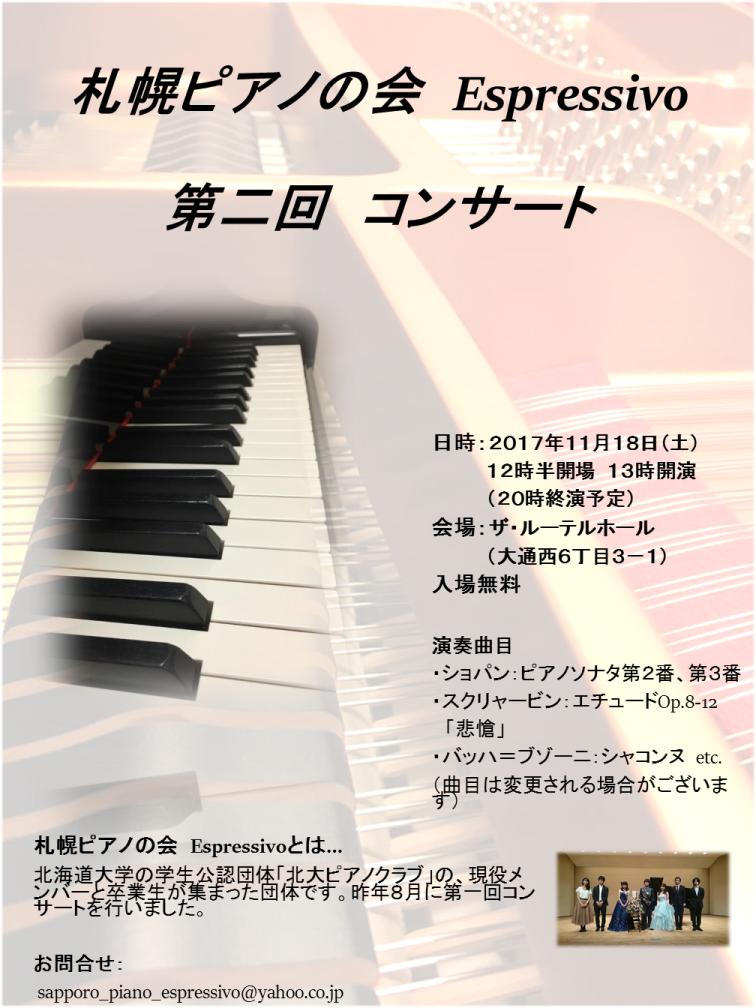 札幌ピアノの会 espressivo 第二回コンサート 大通 (11/18) 札幌