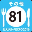 北大グルメExpo2016 店舗No81 札幌サンプラザ レストランアヴァンクール