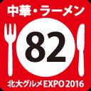 北大グルメExpo2016 店舗No82 山水ラーメン