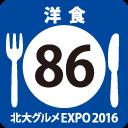 北大グルメExpo2016 店舗No86 イタリアンダイニング グラッツェ JR55店
