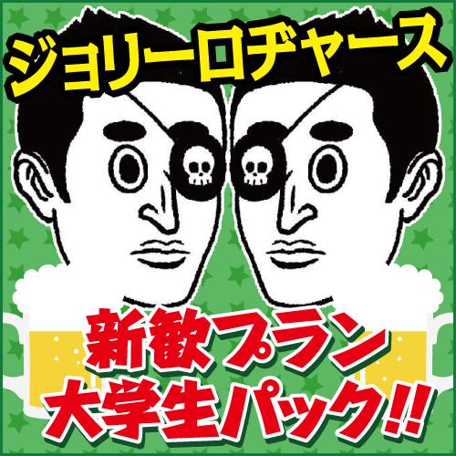 新歓プラン 大学生パック3000円 ジョリーロヂャース 北区 札幌