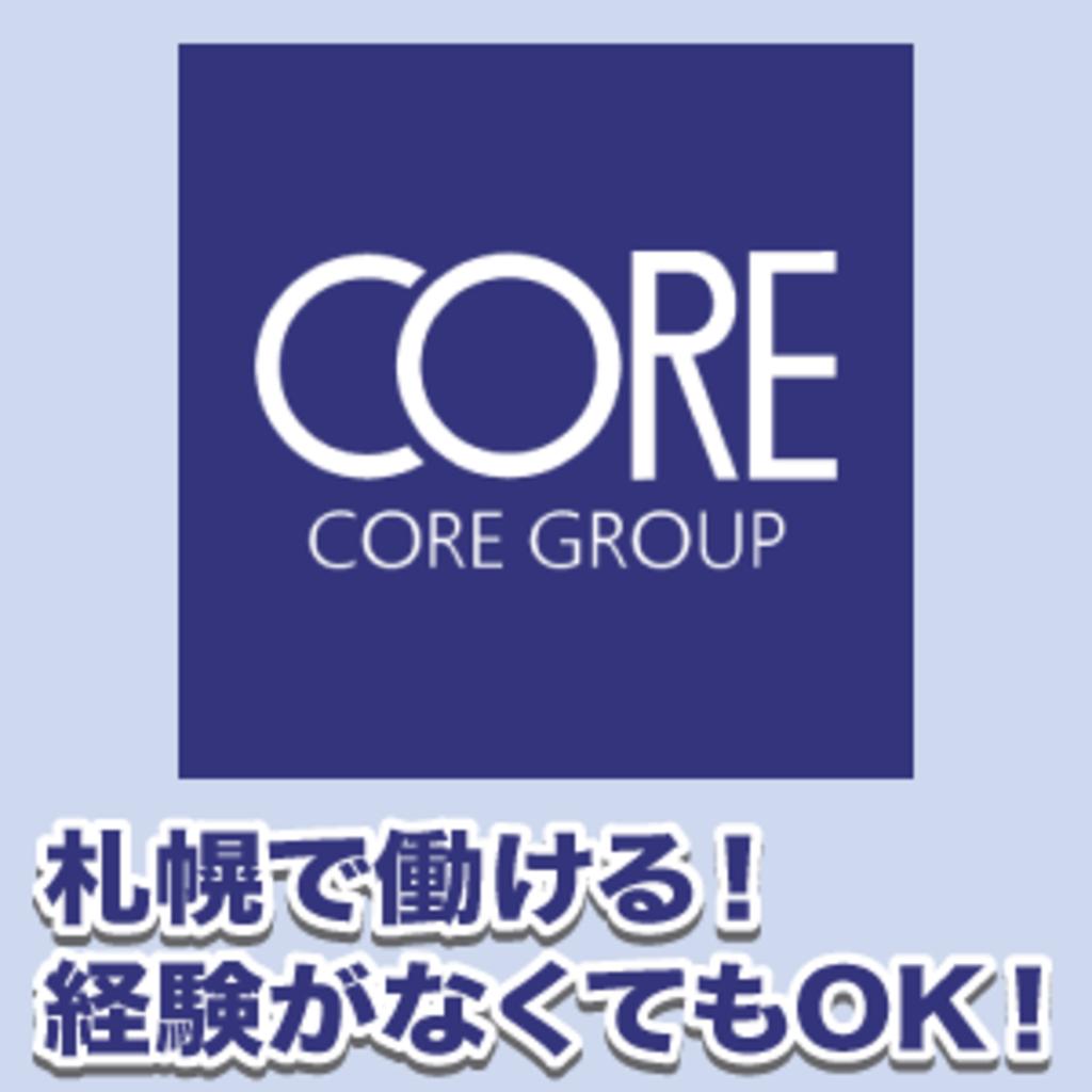 札幌勤務 株式会社コア北海道カンパニー(会社説明会 5/19) 札幌