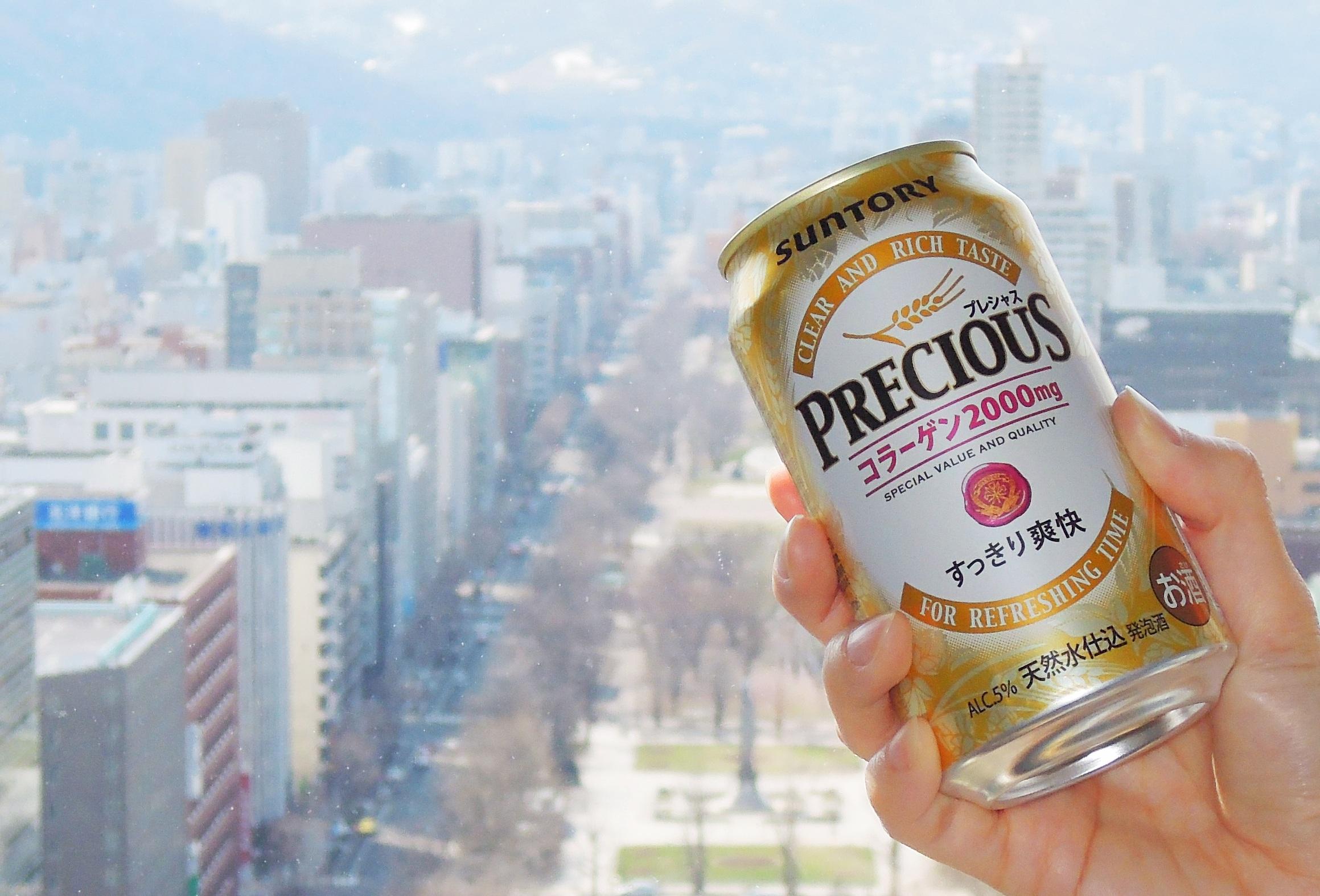 【北海道限定!】女性にうれしい(8分音符)コラーゲン入りの発泡酒「プレシャス」4名様にプレゼント