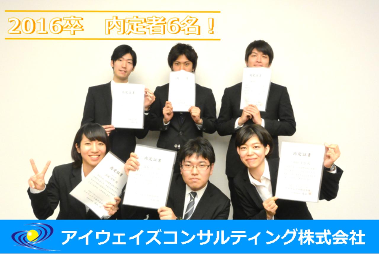 会社説明会 個性が輝く アイウェイズコンサルティング 北ジョブ (7/12) 札幌