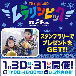 金メダル・ヘルシー賞品をゲットしよう スタンプラリーでプレゼント 千歳レラ (1/30〜31) 札幌