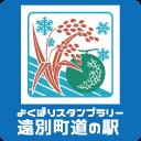 よくばりスタンプラリー【道の駅 富士見】