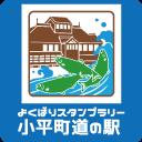 よくばりスタンプラリー【道の駅 おびら鰊番屋】