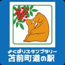 よくばりスタンプラリー【道の駅 風Wとままえ】