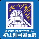 よくばりスタンプラリー【道の駅 ロマン街道しょさんべつ】
