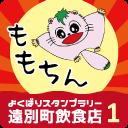 よくばりスタンプラリー【「えんべつ旭温泉」レストラン】