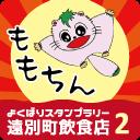 よくばりスタンプラリー【道の駅「富士見」特産品直売所】