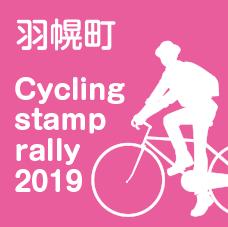 Cycling stamp rally 2019【羽幌町 ほっと・はぼろ】
