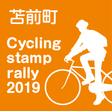 Cycling stamp rally 2019【苫前町 風Wとままえ】