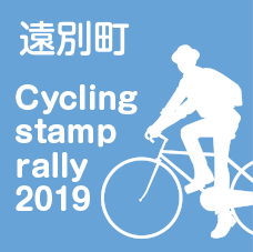 Cycling stamp rally 2019【遠別町 富士見】