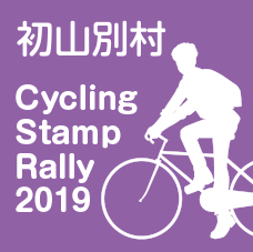 Cycling stamp rally 2019【初山別村 ロマン街道しょさんべつ】