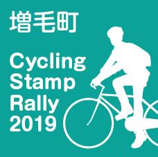 Cycling stamp rally 2019【増毛町 駅前観光案内所】